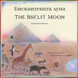 Biscuit Moon Bulgarian