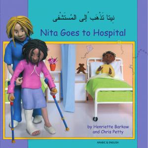 Nita Arabic